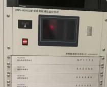 配电智能辅助监控系统